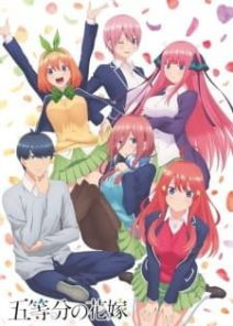 Gotoubun no Hanayome Indonesia