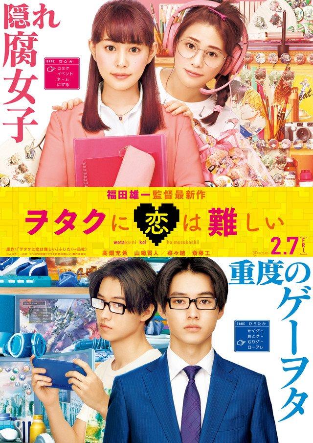 Wotaku ni Koi wa Muzukashii Live Action